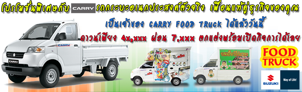 Carry Food Truck